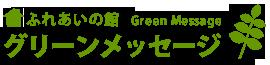つぐ高原 ふれあいの館 グリーンメッセージ | 愛知県北設楽郡設楽町